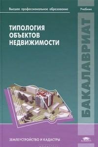 Типология объектов недвижимости