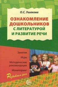 Ознакомление дошкольников с литературой и развитие речи
