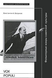 Vox populi: Фольклорные жанры советской культуры