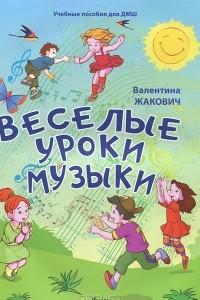 Веселые уроки музыки