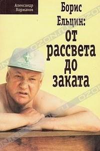 Борис Ельцин: от рассвета до заката