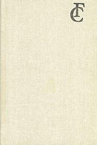 Григорий Скульский. Избранное в двух томах. Том 1