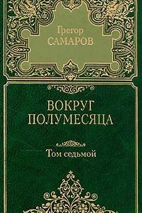 Грегор Самаров. Собрание сочинений в семи томах. Том 7. Вокруг полумесяца, Герой и император