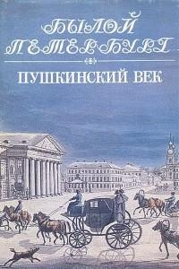 Пушкинский век. Панорама столичной жизни
