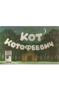 Кот-котофеевич