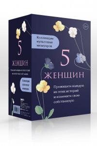 5 женщин. Коллекция культовых мемуаров (комплект из 5-ти книг)