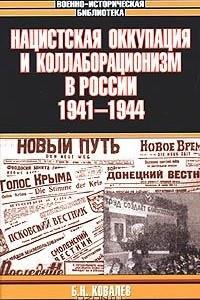 Нацистская оккупация и коллаборационизм в России. 1941-1944