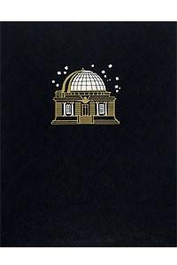 Энциклопедия для детей. [Т. 8.] Астрономия