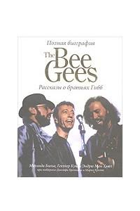 The Bee Gees. Рассказы о братьях Гибб