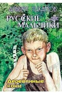 Русские мальчики. Деревянные кони