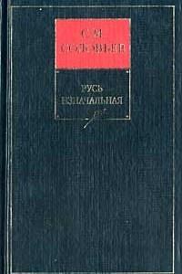История России с древнейших времен. Сочинения в 18 книгах. Книга 1 (том 1 и 2)