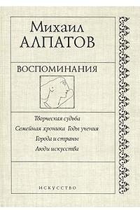 Михаил Алпатов. Воспоминания