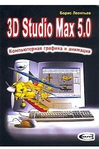 3D Studio Max 5.0. Компьютерная графика и анимация