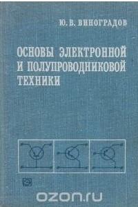 Основы электронной и полупроводниковой техники