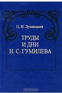 Труды и дни Н. С. Гумилева