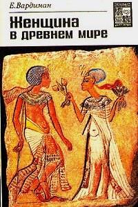 Женщина в древнем мире