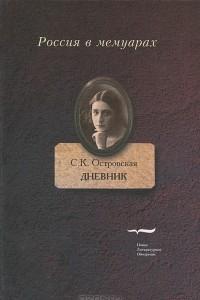 С. К. Островская. Дневник