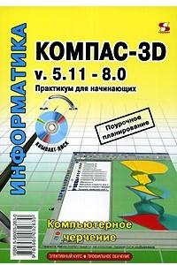 Компас-3D v.5.11-8.0. Практикум для начинающих