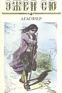 Агасфер. В шести томах. Том 1