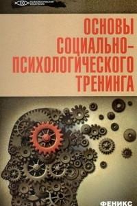 Основы социально-психологического тренинга