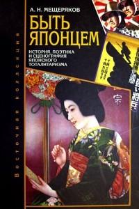 Быть японцем: История, поэтика и сценография японского тоталитаризма