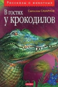В гостях у крокодилов