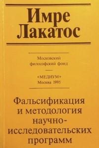 Фальсификация и методология научно-исследовательских программ