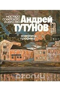 Андрей Тутунов. Живопись. Графика