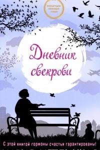 Дневник свекрови