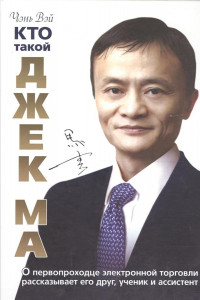 Кто такой Джек Ма