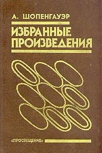 А. Шопенгауэр. Избранные произведения