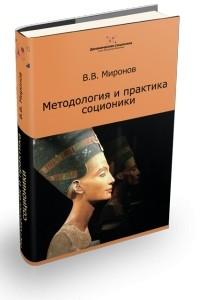 Методология и практика соционики