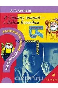 В страну знаний - с Дедом Всеведом. Занимательные материалы по русскому языку. Путешествие второе