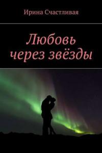 Любовь череззвёзды