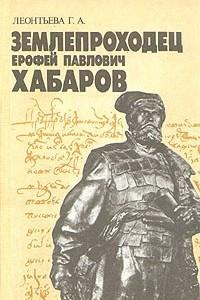 Землепроходец Ерофей Павлович Хабаров