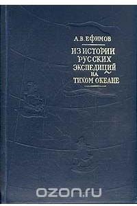 Из истории русских экспедиций на Тихом океане (первая половина XVIII)