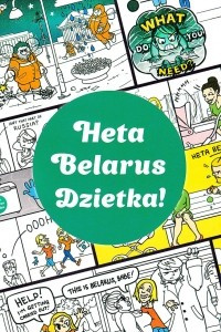 Гэта Беларусь, дзетка! (Heta Belarus Dzietka!)