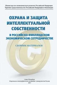 Охрана и защита интеллектуальной собственности в российско-финляндском экономическом сотрудничестве