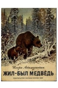 Жил-был медведь