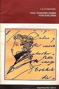 Над пушкинскими рукописями