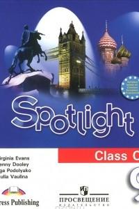 Spotlight 9: Class CD / Английский язык. 9 класс
