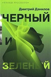 Черный и зеленый. Повести и рассказы