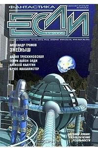 Если №11, 2005