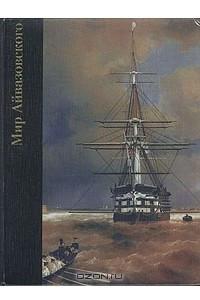 Мир Айвазовского. 1817 - 1900