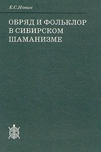 Обряд и фольклор в сибирском шаманизме