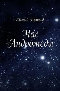 Час Андромеды