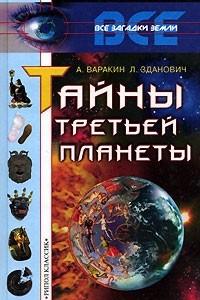 Тайны третьей планеты