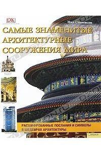 Самые знаменитые архитектурные сооружения мира