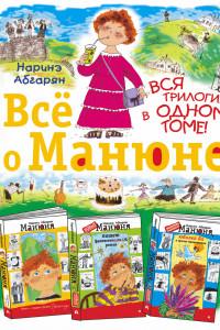 Книга Всё о Манюне