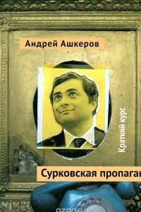 Сурковская пропаганда. Краткий курс